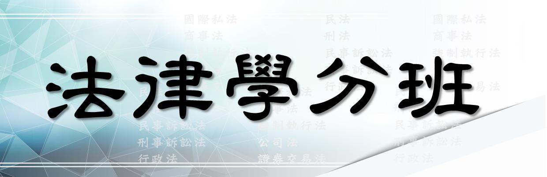 TCB4B0071 法律學分班  國際私法(三學分) / 本學科確定開課,歡迎報名。