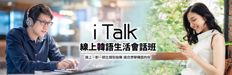 iTalk線上韓語生活會話班