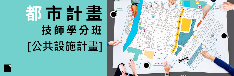 都市計畫技師學分班-公共設施計畫