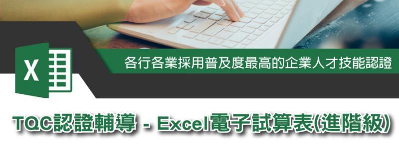 8I91sample TQC認證輔導 - Excel電子試算表(進階級) 各行各業採用普及度最高的企業人才技能認證