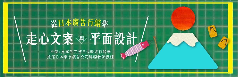2FA1B0120 【從日本廣告行銷】學走心文案與平面設計 ~【11/27前年終88折】軟式走心推銷文案公式與設計!