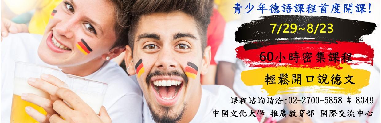 青少年德語密集班