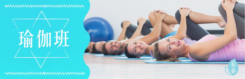 長春-瑜珈班