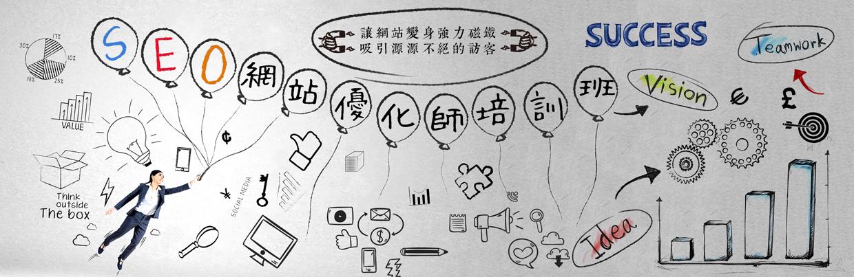 SEO網站優化師培訓班