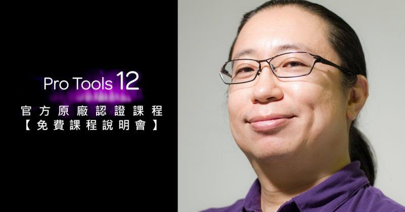 8EC6SAMPLE Pro Tools 101錄音工程國際認證 :歡迎預約!!