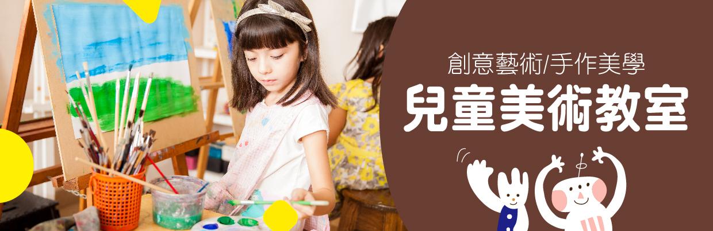兒童美術教室