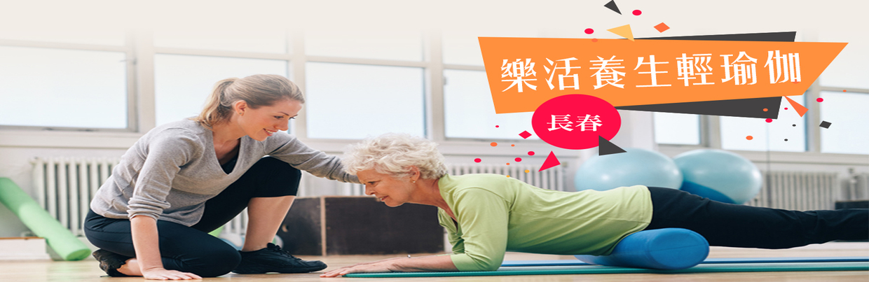 長春-樂活養生輕瑜伽