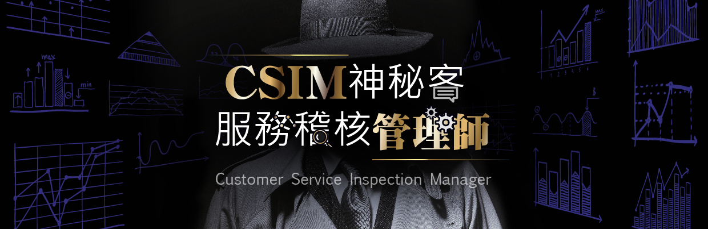 1OC8B0060 CSIM 神秘客服務稽核管理師