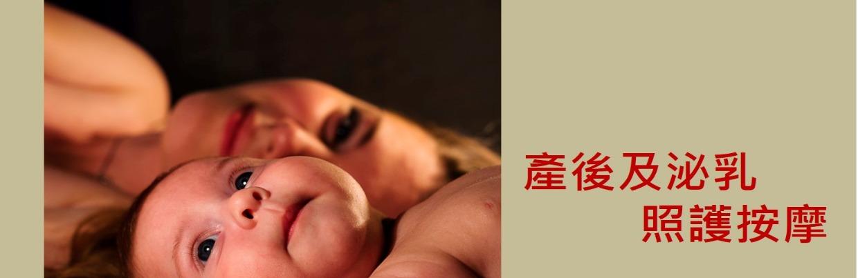 3FN7B0020 產後及泌乳照護按摩進階班 完整取得國際級泌乳按摩證照!年度唯一一班~再2位即開課!