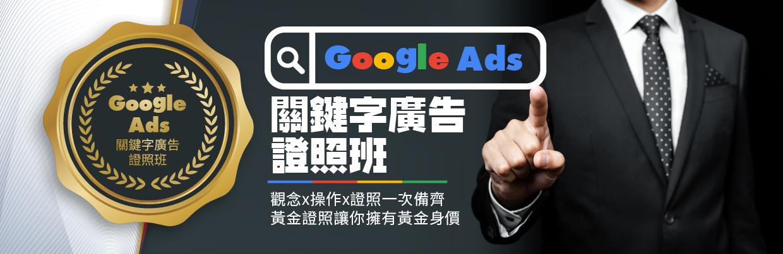 Google Ads關鍵字廣告證照班