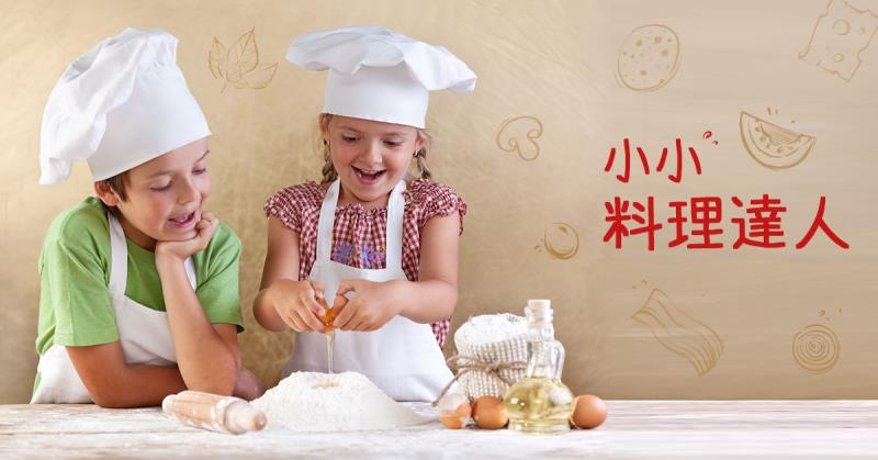 小小料理達人【2019華岡兒童冬令營】確定開班