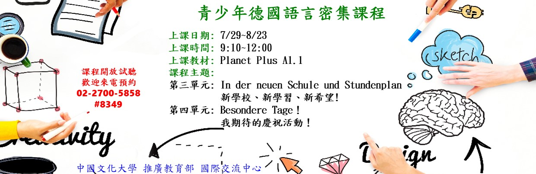 青少年德國語言密集班