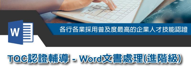 8I92sample TQC認證輔導 - Word文書處理(進階級) 各行各業採用普及度最高的企業人才技能認證