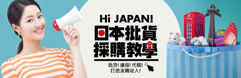 日本批貨採購教學