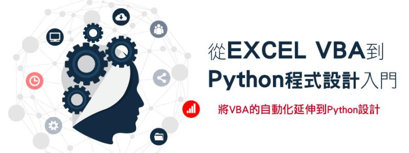8IS4sample 從EXCEL VBA到Python程式設計入門 將VBA的自動化延伸到Python設計