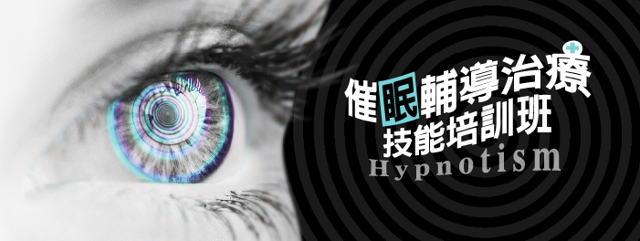 8HH2sample 催眠輔導治療技能研習 可協助申請/考取多種國際專業催眠認證【確定開課】