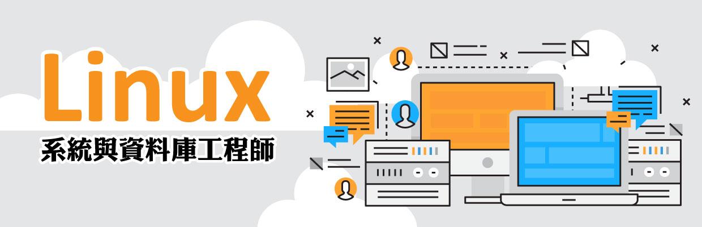 Linux系統與資料庫工程師