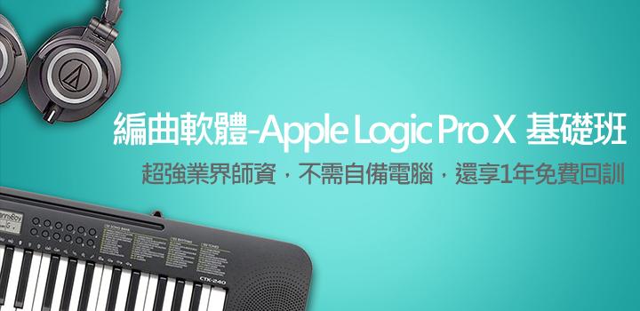 8ED1SAMPLE 編曲軟體-Apple Logic Pro X基礎實作工作坊 【確定開班】學軟體,享1年回訓,刷特約銀行信用卡6期0利率