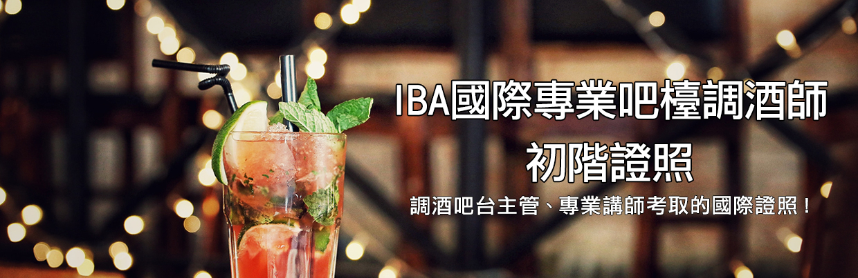 XK04B0050 IBA國際專業吧檯調酒師初階認證 全球最大調酒認證機構!(已額滿,請報7月)