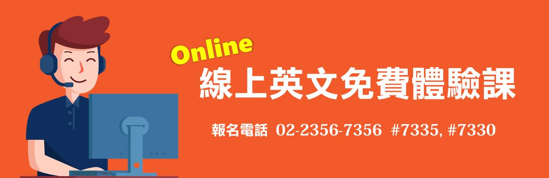 Online線上英文免費體驗課