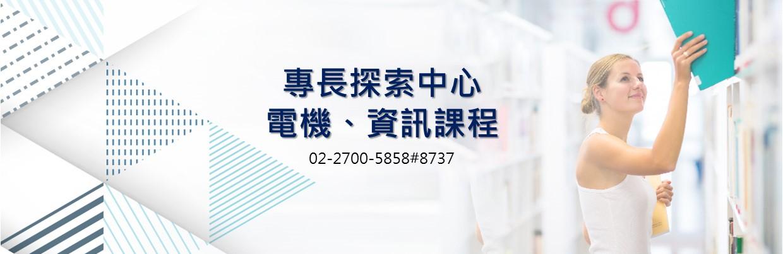 【專長探索中心】電機營