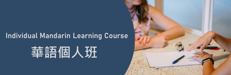 華語個人班