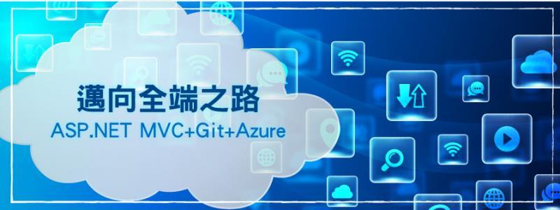 8IS6sample 邁向全端之路 ASP.NET MVC+Git+Azure