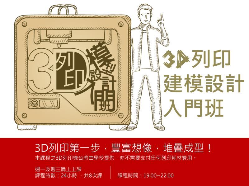 2F66SAMPLE 3D列印建模設計入門班 ~【晚間班】想學好設計、踏入設計第一步的基本先修功!