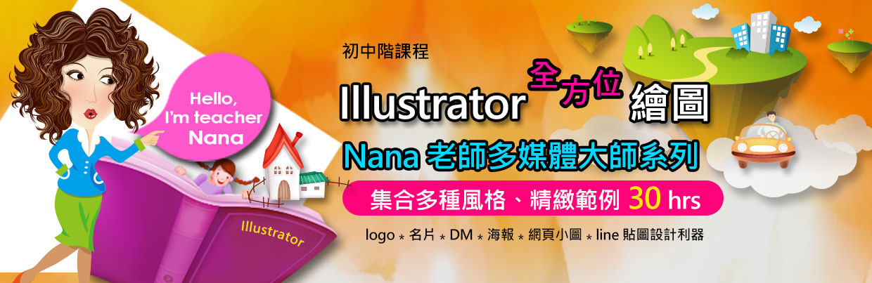 Illustrator全方位繪圖
