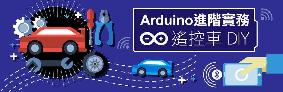 0IISsample Arduino進階實務 - 遙控車 DIY 動手作好好玩-遙控車也能DIY
