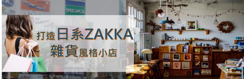 打造日系ZAKKA雜貨風格小店