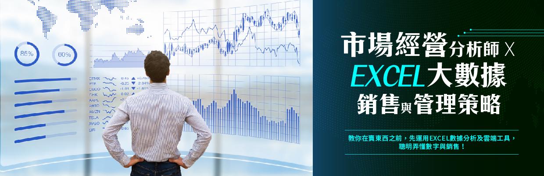 2FI6B009S 【市場經營分析師】X【EXCEL大數據銷售與管理策略】 ~【8/12前85折】運用商業數據聰明管理的效率策略!
