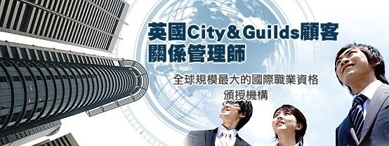 5W63sample 英國City&Guilds顧客關係管理師(顧客服務)證照課程 國際服務管理專業證照-技專校院資料庫證照代碼: 6551