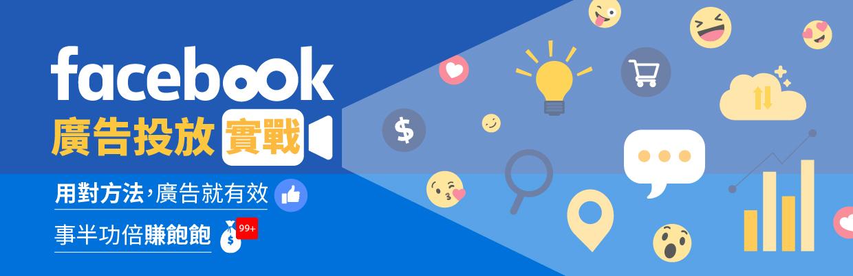 Facebook廣告投放實戰