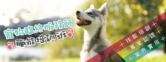 8WE2sample 寵物臨終服務師職能培訓班 -好評課程,歡迎加入!【新興產業,業界唯一專業認證 】
