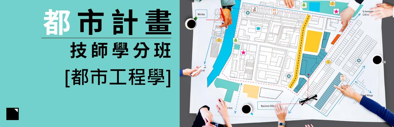 都市計畫技師學分班-都市工程學