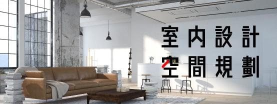 3O08B0010 室內設計空間規劃 空間概念強,室內規劃設計就強-111限定優惠