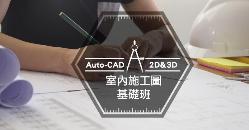 8D05SAMPLE Auto-CAD 2D&3D室內施工圖基礎 八週學會2D&3D室內施工圖製作技巧