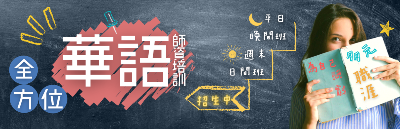2C61sample TCSL全方位華語文為第二外語教學培訓班 華語師資培訓-週末日間班
