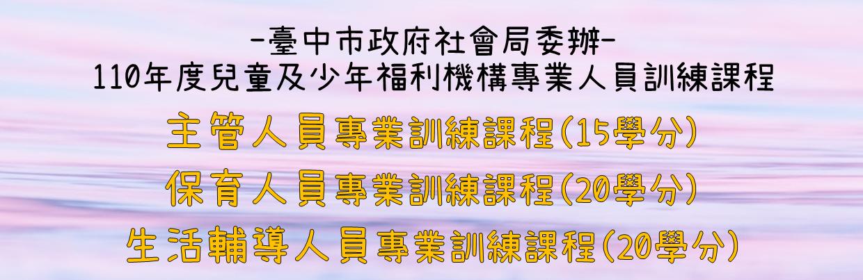 C124B0050 臺中市政府社會局主管核心課程訓練 110-02期-托嬰中心/兒少機構/早療機構/安置機構主管