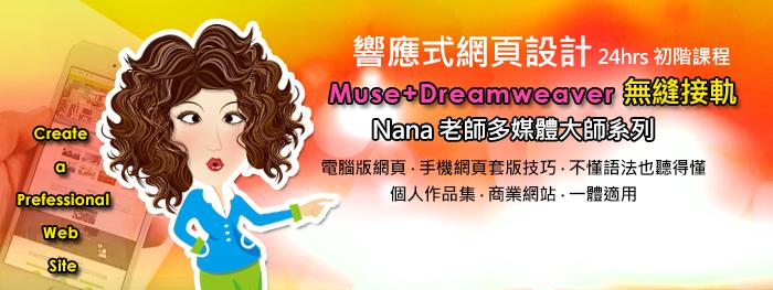 8I13SAMPLE 響應式網頁設計Muse + Dreamweaver無縫接軌 個人作品集與商業網站一體適用【Nana老師多媒體大師系列】