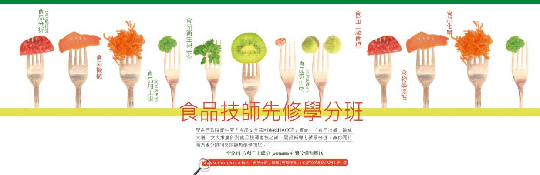 0WR3B008B 食品技師先修學分班 食品加工學(含實驗三學分)