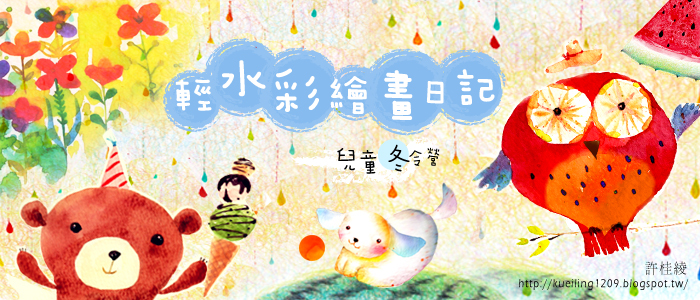 輕水彩繪畫日記【2019華岡兒童冬令營】確定開班