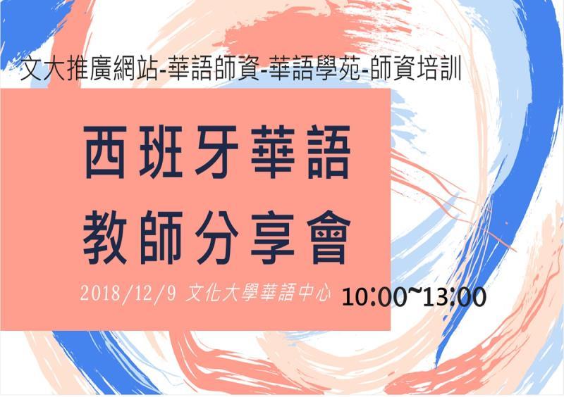 2C72sample 西班牙華語教師分享會 一手掌握華語教學在西班牙最新現況