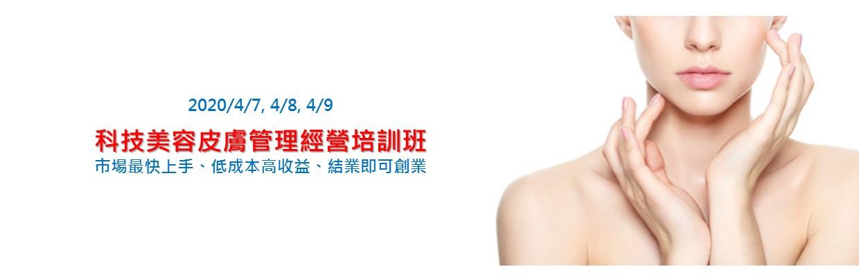 科技美容皮膚管理經營培訓班