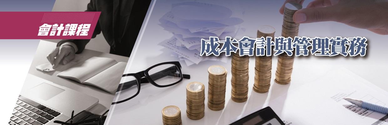 成本會計與管理實務
