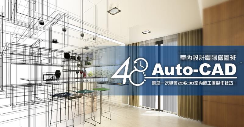 3O12A9120 Auto-CAD 室內設計電腦繪圖班 設計業者使用最多的軟體-課後雲端下載複習-已額滿-請報一月。