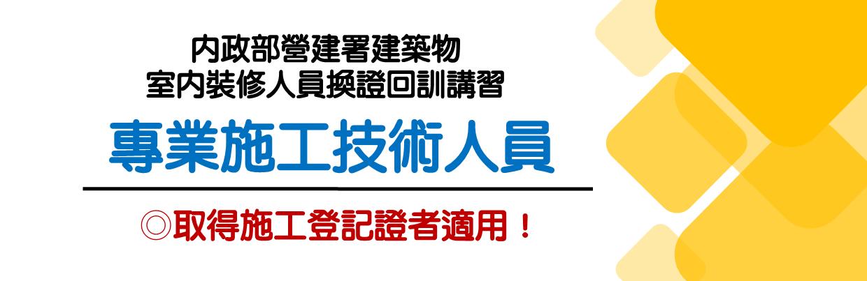TC79B1060 內政部營建署建築物室內裝修人員換證回訓講習_專業施工技術人員  確定開課(回訓-取得登記證者適用)