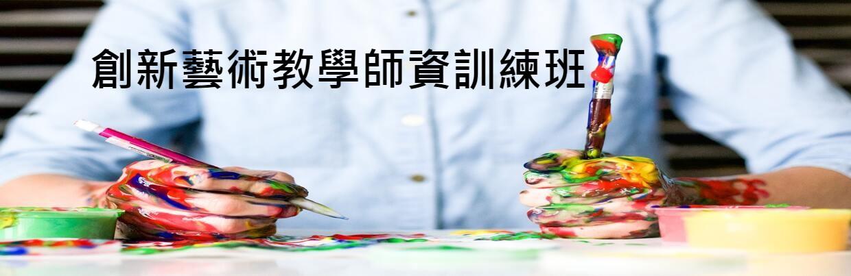 0FF8B0010 創新藝術教學師資訓練班 ~成為美術師資的必備能力課程