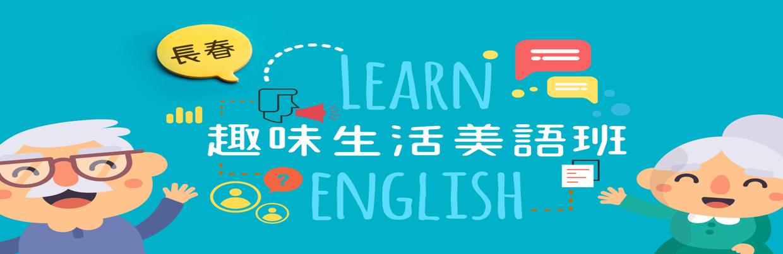 2O21B0010 長青英文--趣味生活美語會話班